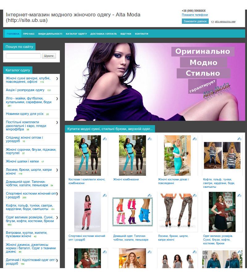 Готовый сайт по продаже модной женской одежды + - Товары - Готовые ... d7b82030cd5