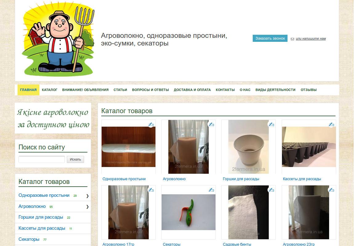 Готовий сайт для продажу агроволокна bfd42a6a972c0