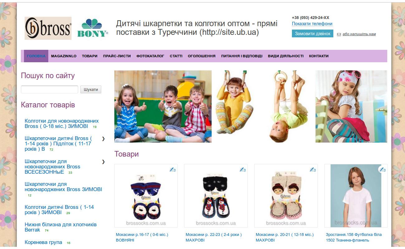 Готовый сайт по продаже детских носочно-чулочных изделий - Товары ... c616e5b3714