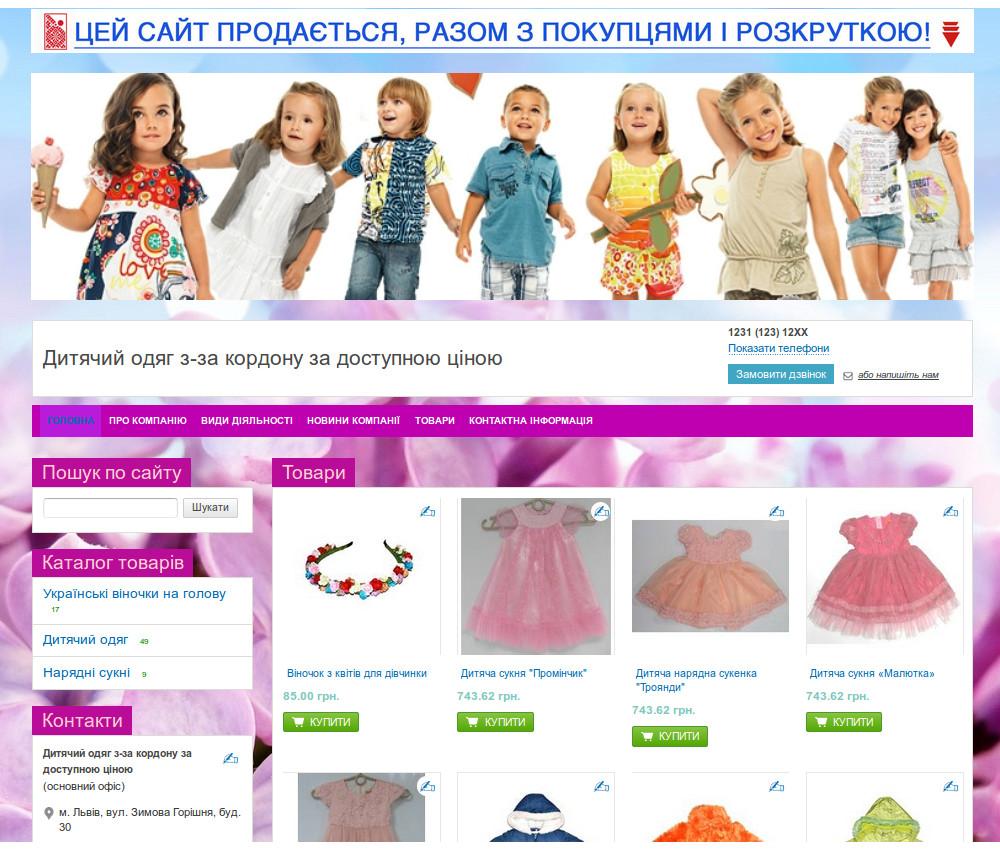 Готовый сайт по продаже одежды для детей - Товары - Готовые сайты на ... 24e4c96e82b