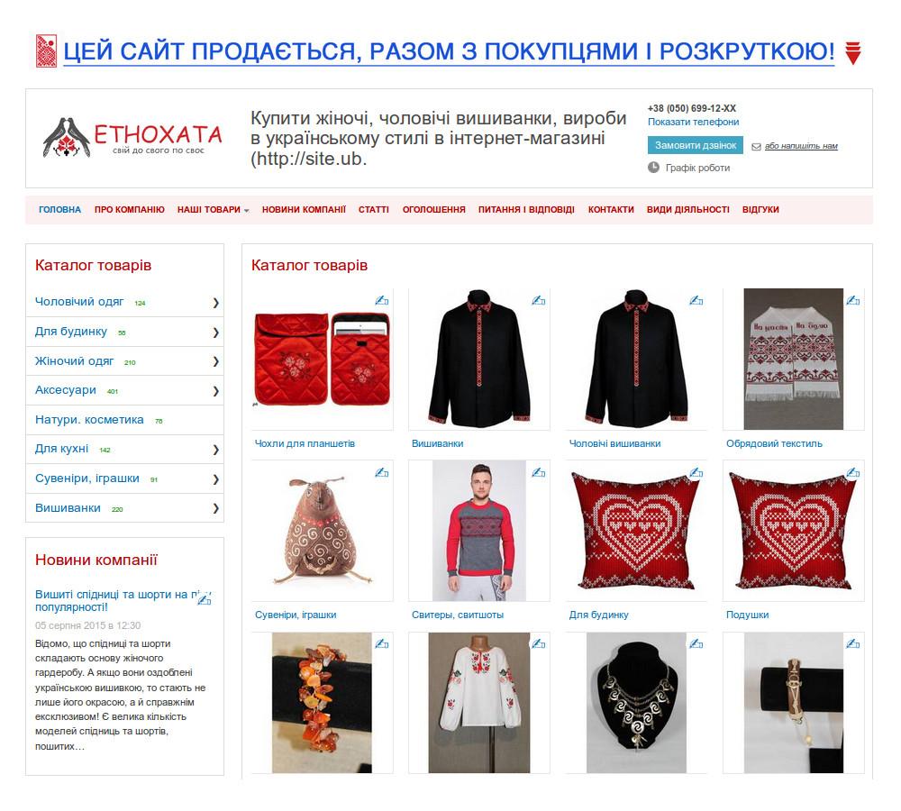 Готовый сайт по продаже вышиванок - Товары - Готовые сайты на ... 8e0ebf016e8