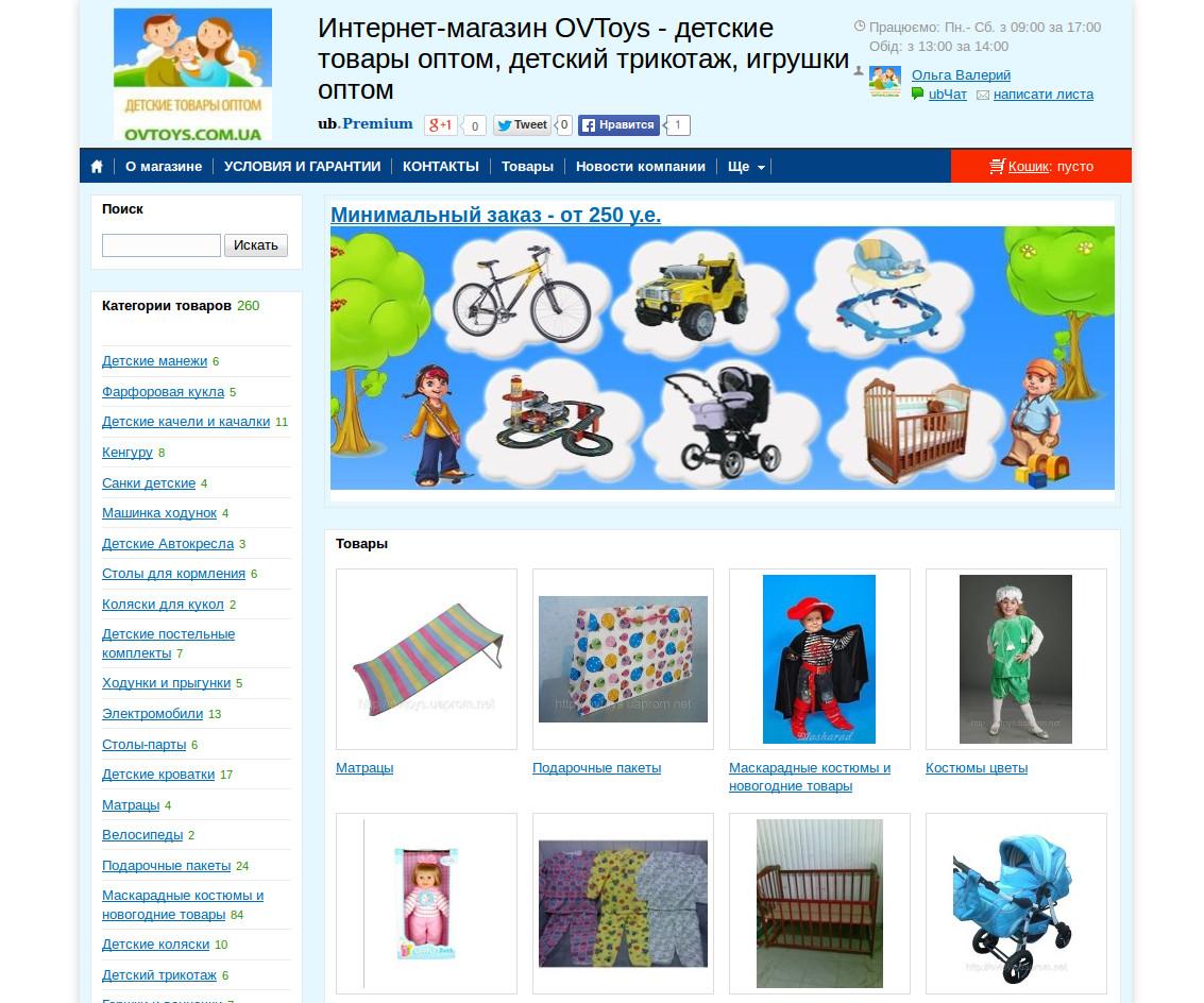 Готовий інтернет-магазин дитячих товарів + - Товари - Готові сайти ... 94bccf2b425e5