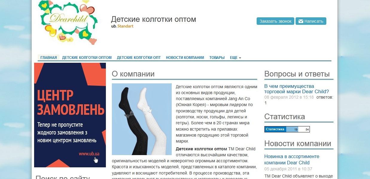 Готовий сайт  дитячі колготки оптом + - Товари - Готові сайти на ... 788e3f4767b5a