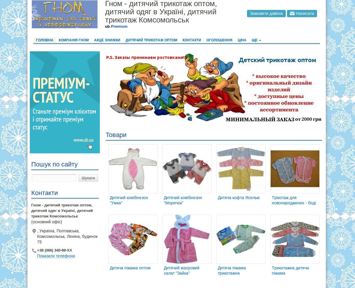 Готовий сайт для продажу дитячого трикотажу оптом (+дизайн) - Товари ... 714c79b35d68b
