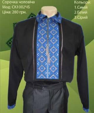 Чоловічі вишиті сорочки