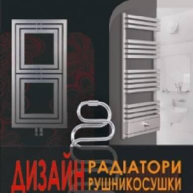 Ексклюзивні рушникосушки та дизайн-радітори