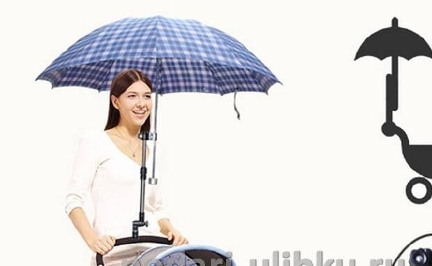 Тримач-кронштейн для парасольки на коляску, велосипед