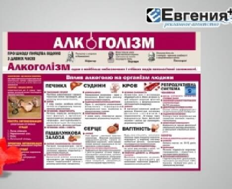 Друк плакатів - виготовлення санітарних бюлетенів в Україні