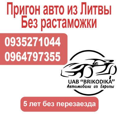 Пригон авто из Литвы. Без растаможки. 5 лет без перезаезда. Брикодика (UAB Brikodika)