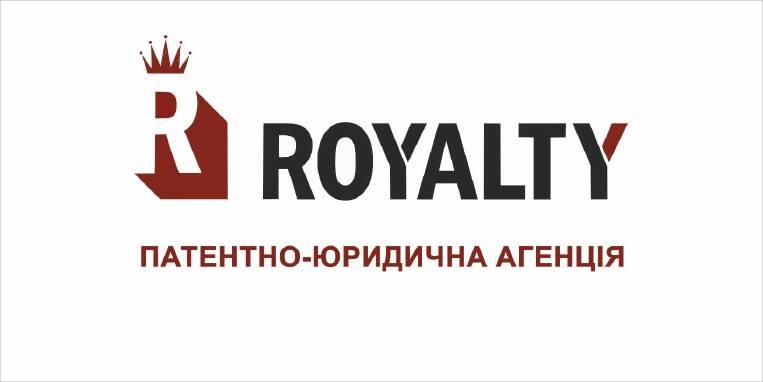 """Патентно-юридична агенція """"ROYALTY.UA"""""""