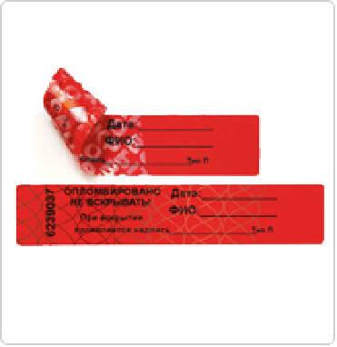 Купити пломби-наклейки в інтернет-магазині «Янгул»