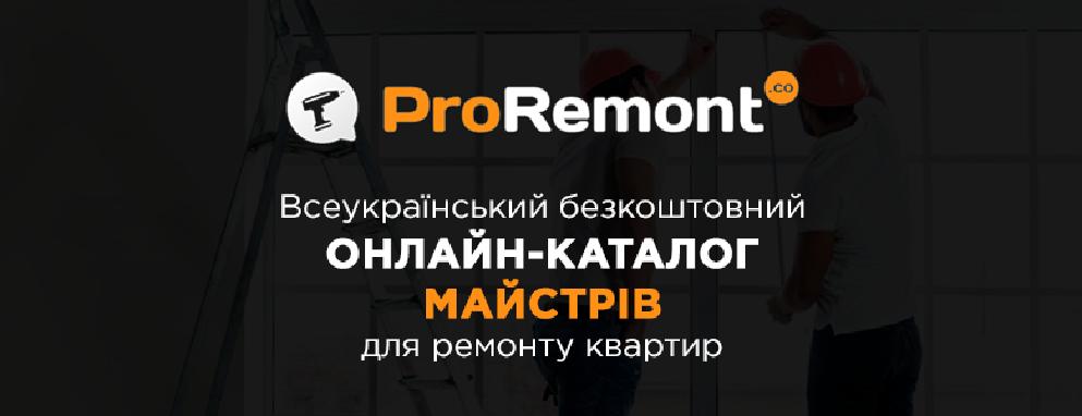 ProRemont онлайн-каталог - будівництво будинків під ключ. Обирайте безкоштовно!