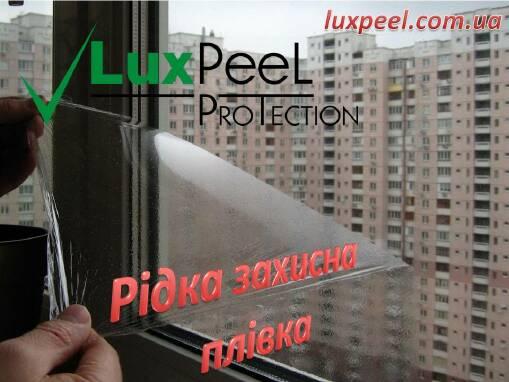 Рідка плівка для захисту вікон під час будівництва