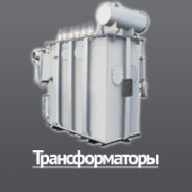 В продаже трехфазные трансформаторы