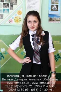 У продажу модна шкільна форма для підлітків