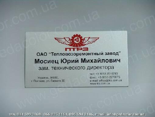 Візитки металеві замовити Київ