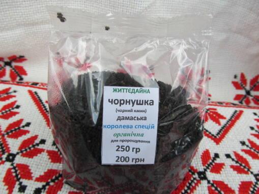 Кмин чорний насіння купити оптом
