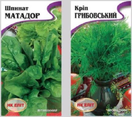 Пакети для насіння з висічкою від компанії Флора Прес