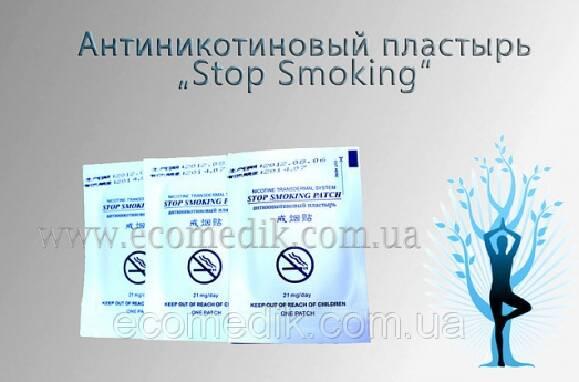 Антиникотиновый пластырь «Stop Smoking». Самый эффективный способ бросить курить!