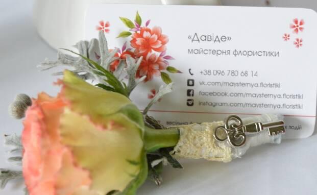 Зробимо для вас найкращий весільний букет