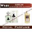 Жіночі духи на розлив Royal Parfum Guerlain