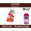 Жіночі духи на розлив Royal Parfums Cacharel