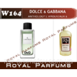 №164Женские духи на разлив Royal Parfums Dolce & Gabbana «Anthology L'Amoureaux 6» №164   100мл