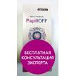 PapillOFF Спрей від папілом і бородавок ПапиллОф, офіційний сайт