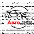 Автоподбор