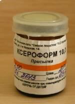 Ксероформ купить, Киев