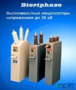 Високовольтний конденсатор - profielectro.ub.ua