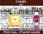 Духи Royal Parfums Chanel №5 по выгодным ценам