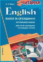 Учебник английского языка по выгодной цене