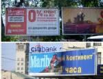Виготовлення зовнішньої реклами в Києві