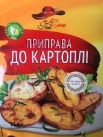 У продажу приправа для картоплі - тільки натуральні компоненти