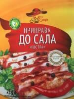 У продажу приправа для сала - купити оптом на unapak.ub.ua