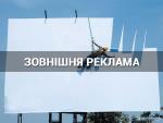 Наружная реклама Днепропетровск недорого