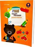 Купити прописи для дошкільнят Україна