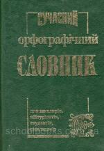 Предлагаем приобрести современный орфографический словарь украинского языка