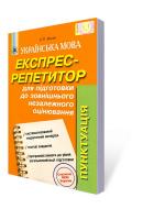 Експрес-репетитор купити за вигідною ціною можливо на нашому сайті