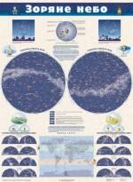 Детальна карта зоряного неба знаходиться у нас!