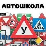 Автошкола Камінь-Каширський — тільки найкращі знання та вміння!