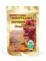 В наявності виноградний порошок з антиоксидантною дією