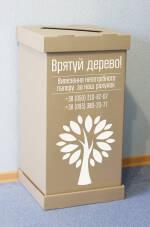 Безкоштовно встановимо контейнер для збору макулатури в Києві