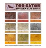 Матеріали для штампування бетону купуйте недорого на нашому порталі
