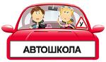 Предлагаем уроки вождения автомобиля Луцк