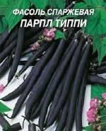 В наявності насіння спаржевої квасолі