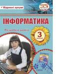 інформатика 3 клас