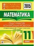 ДПА з математики 2015 11 клас