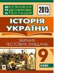 ДПА історія України 2015 9 клас